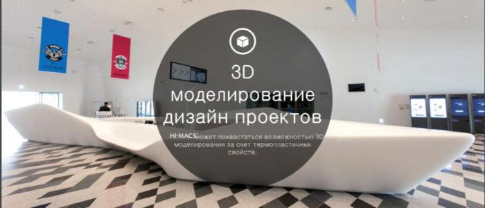 lg 3D моделирование